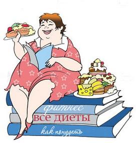 Ожирение похудение